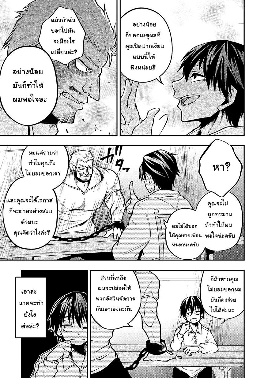 อ่านการ์ตูน Isekai Demo Bunan ni Ikitai Shoukougun ตอนที่ 2 หน้าที่ 13