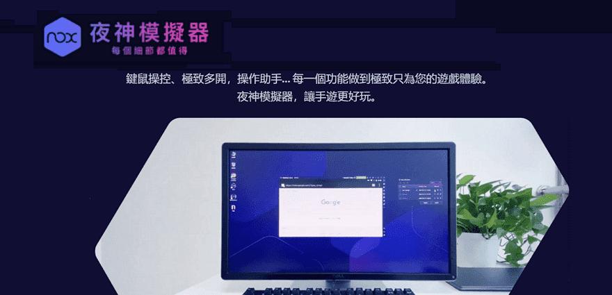 NoxPlayer 夜神模擬器,電腦玩手機遊戲支援多開獨立運行(Windows,Mac) - 逍遙の窩