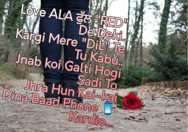 Attitude Love Sms Status Fb In Punjabi Attitude Sms Hindishayari