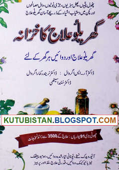 Gharelu Ilaj Ka Khazana Pdf Urdu Book Free Download Ebook