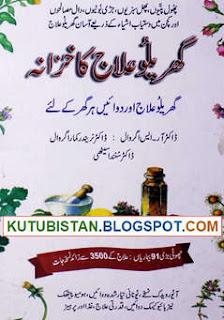 Gharelu Ilaj Ka Khazana