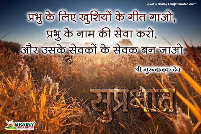 Hindi quotes, good morning quotes hd wallpapers in hindi, hindi online good morning messages