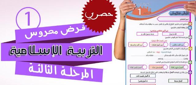 المستوى الأول:فرض محروس في التربية الإسلامية المنهاج المنقح المرحلة الثالثة