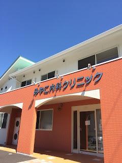 miyako internal medicine's outlook in kasugai-city Aichi, internal kasugai, skin care kasugai