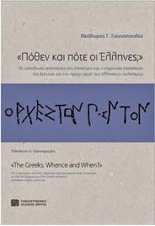«Πόθεν οι Έλληνες;»
