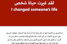 لقد غيرت حياة شخص I changed someone's life