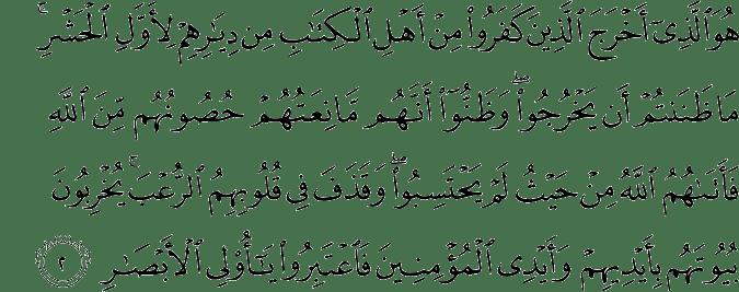 Surat Al-Hasyr Ayat 2