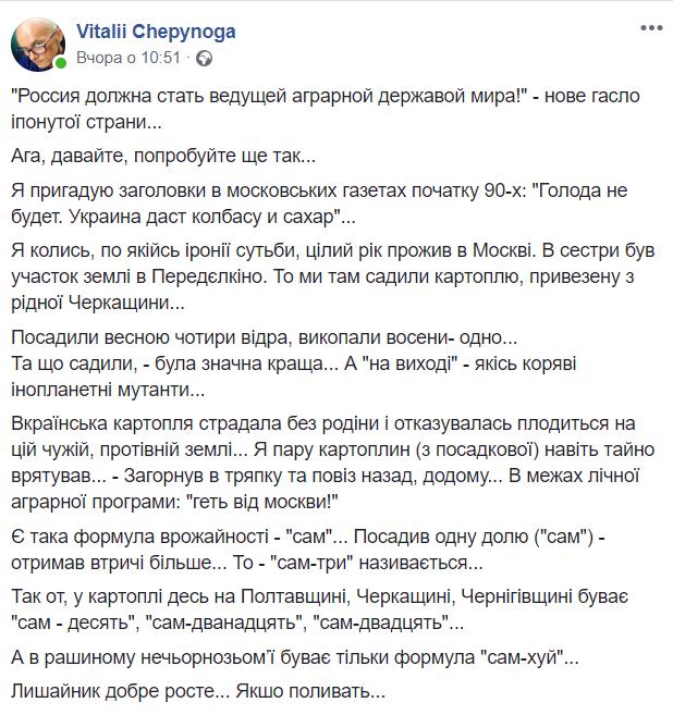 Чепинога про Росію і врожай картоплі