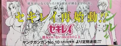 """""""Sekirei"""" (セキレイ) de Sakurako Gokurakuin vuelve en mayo."""