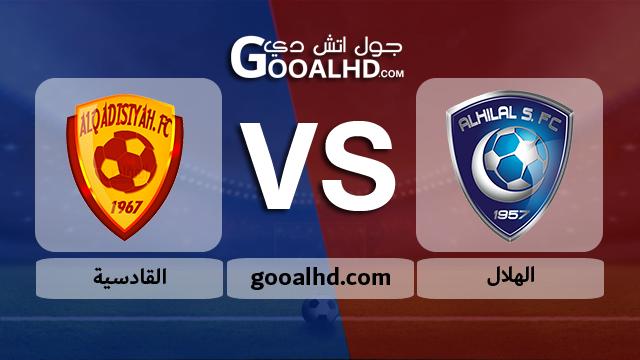 يلا شوت الجديد مباراة الهلال والقادسية اليوم 12-02-2019 في الدوري السعودي