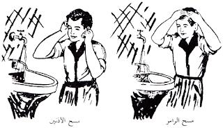 الموسوعة المدرسية - الوضوء - مسح الرأس والأذنين