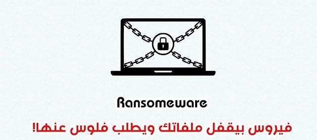 Ransomware اخطر فيروس على الانترنت بيقفل ملفاتك و يطلب فلوس عنها