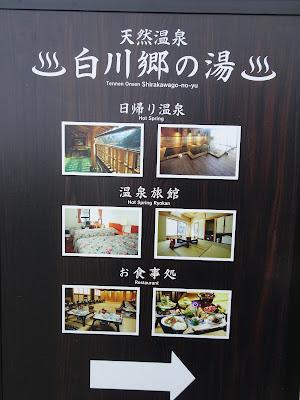Shirakawago onsen