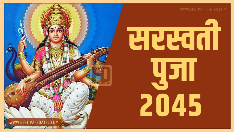 2045 सरस्वती पूजा तारीख व समय भारतीय समय अनुसार