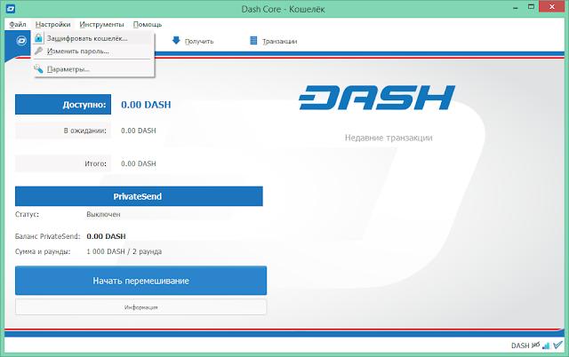 Шифрование кошелька Dash