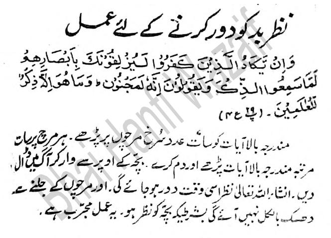 Nazare Bad Se Hifazat ki Ruqya for Evil eye - Bhai Hanfi Wazaif and