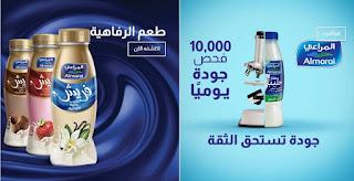 وظائف شركة المراعي الكويتية كيفية التقدم للحصول علي وظيفة في شركة المراعي الكويتية