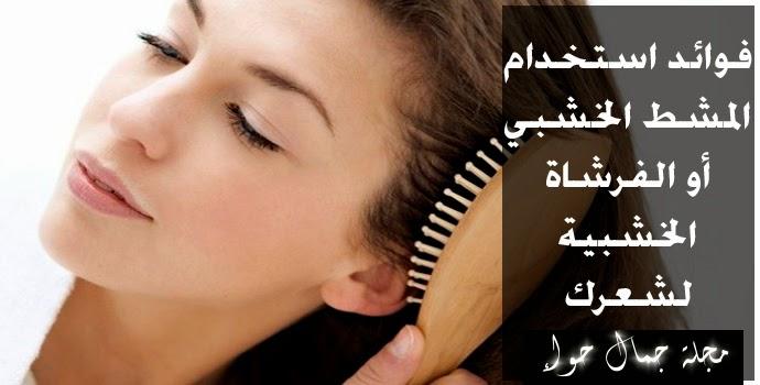 فوائد استخدام المشط أو الفرشاة الخشبية لشعرك Benefits-of-using-a-wooden-hair-brush-or-comb