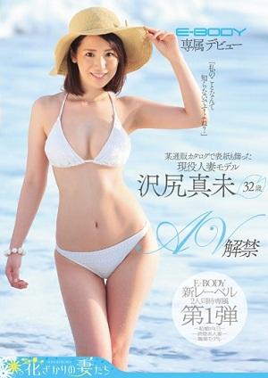 Bộ phim đầu tiên của em Sawajiri Mami nên xem EYAN-001 Sawajiri Mami