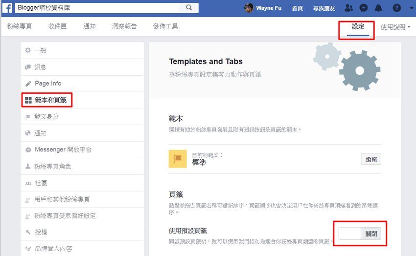 fb-fanpage-service-1.jpg-如何為 FB 粉絲團新增「服務內容」,讓顧客一眼就知道賣哪些產品