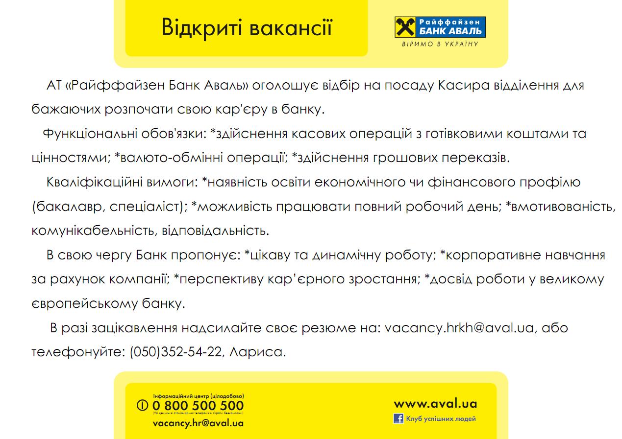 Вакансії Райффайзен Банк Аваль