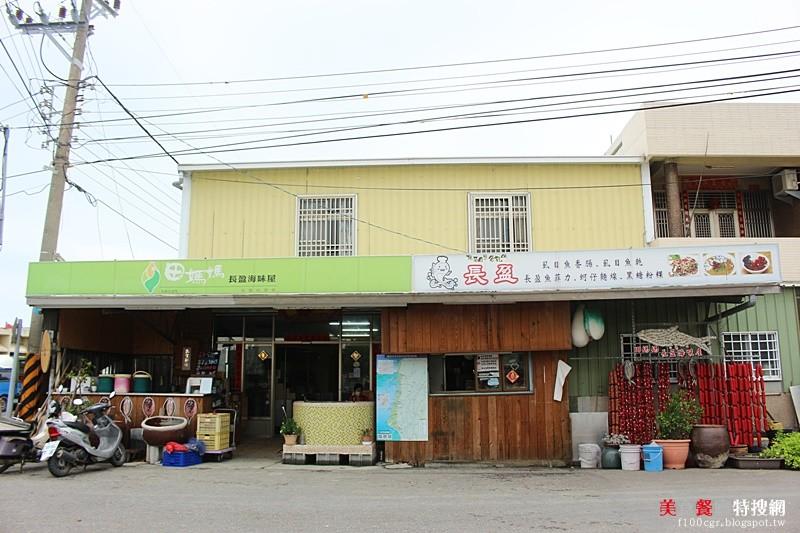 [南部] 台南市北門區【長盈海味屋】全台灣唯一有歐盟認證的虱目魚