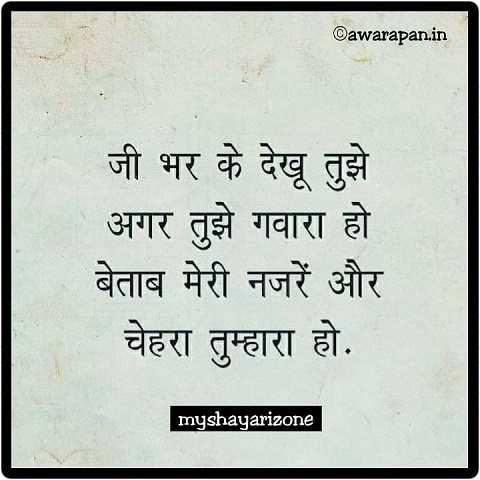 Tera Chehra Hindi Love Shayari | Whatsapp Status Image