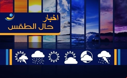"""""""الارصاد الجوية"""" اخبار الطقس اليوم الاحد 30-7-2017 نشرة حالة الطقس و درجات الحرارة غدا 30 يوليو"""