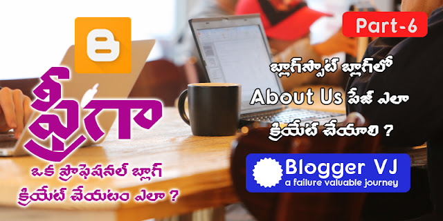 How to Create About Us page in Blogger in Telugu