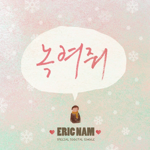 Melt My Heart el nuevo single de Eric Nam
