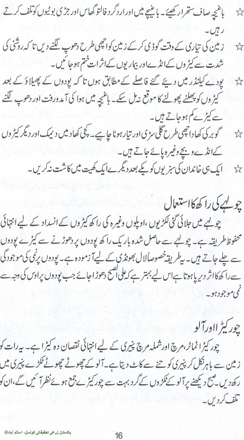 Labour Laws In Pakistan In Urdu Book
