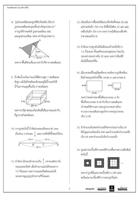 เรียนคณิตศาสตร์ วิทยาศาสตร์ ติวสอบ TEDET ที่บ้าน Line ID : tutorferry