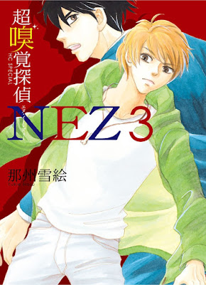超嗅覚探偵NEZ raw zip dl