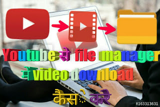 Youtube_se_video_download_kaise_kare