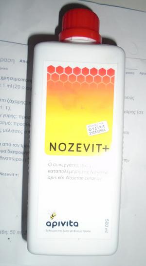 Ήρθε το nozevit plus απο το ΜΕΛΙΣΣΟΚΟΜΙΚΟ ΕΡΓΑΣΤΗΡΙ ΚΡΗΤΗΣ
