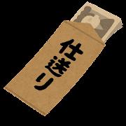 仕送りのイラスト(金)