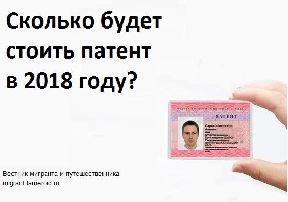 Патент на работу для иностранных граждан с 2019 года цена сочи