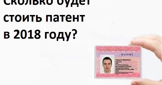 Трудовой патент на работу для безвизовых иностранных граждан в 2019 году