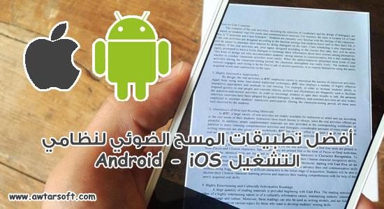 أفضل تطبيقات المسح الضوئي لنظامي التشغيل Android و iOS