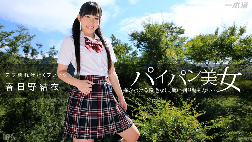 JAV 1Pondo 111414_922 Yui Kasugano