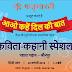 सुनहरा अवसर अगर आप कविता या कहानी पढ़ने के शौक़ीन हैं तो आइये हिंदी भवन 20 जनवरी