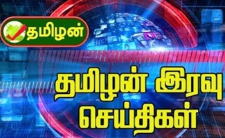 Tamilan Tv Night News 06-01-2019