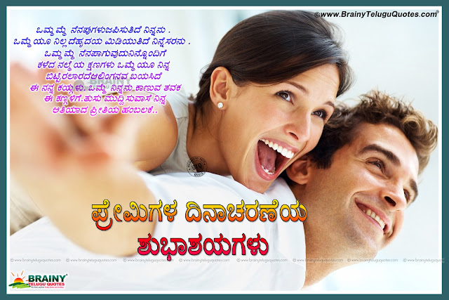 New valentines day Wishes and Messages in kannada Language, Kannada New valentines day Kavanagalu Images, valentines day Love quotations in Kannada, Happy valentines day 2017 Quotes and Greetings in Kannada, valentines day in kannada images.