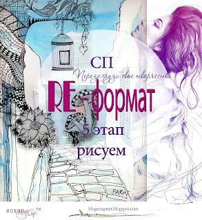 http://blogscrapmir.blogspot.com/2016/03/re-5.html