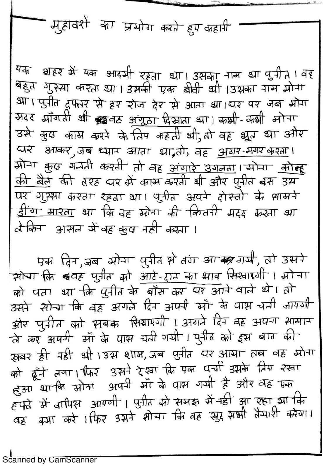 Story writing in hindi