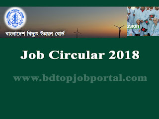 Bangladesh Power Development Board (BPDB) Medical Trade Job Circular 2018