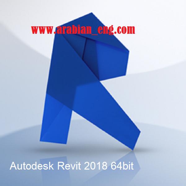 تحميل برنامج Autodesk Revit 2018