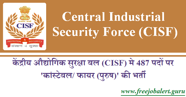Central Industrial Security Force, CISF, Force, Force Recruitment, Constable, 12th, Latest Jobs, Hot Jobs,