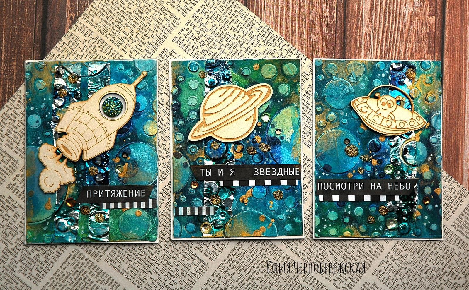 Гифка, космические открытки скрапбукинг