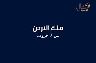 ملك الاردن من 7 حروف لغز 437 فطحل